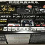【注意】オートバックスにてドラレコを取付け検討している方へ コムテック HDR-352GHPレビュー